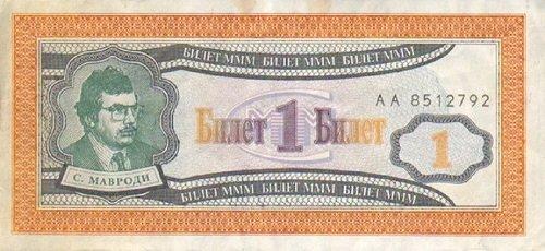 купюра МММ достоинством 1 билет - лицевая сторона