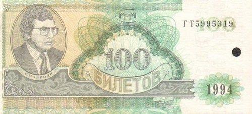 купюра МММ достоинством 100 билетов - лицевая сторона
