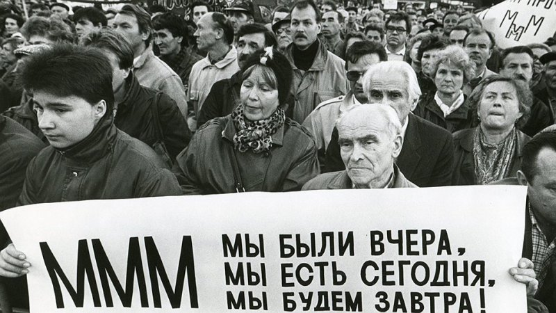 митинг в защиту МММ