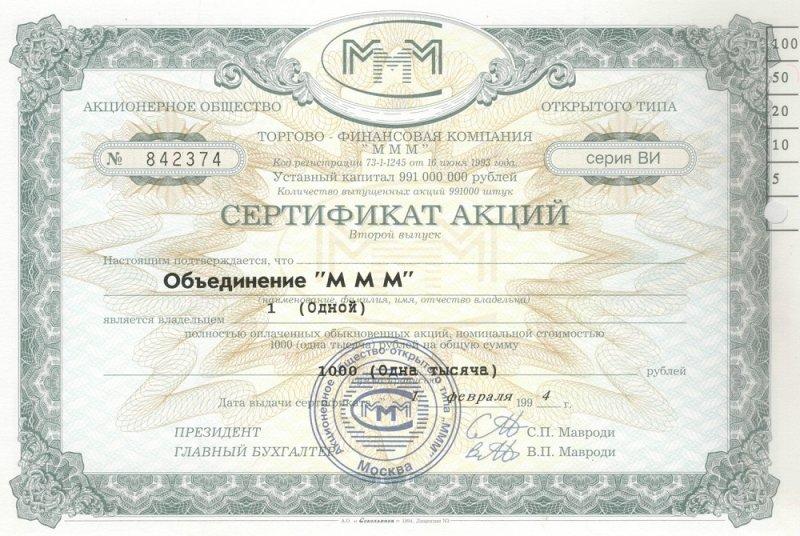 Сертификат на 1 акцию МММ - лицевая сторона