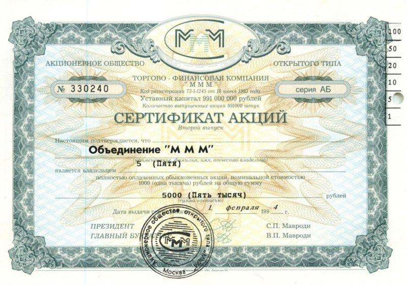 Сертификат на 5 акций МММ - лицевая сторона