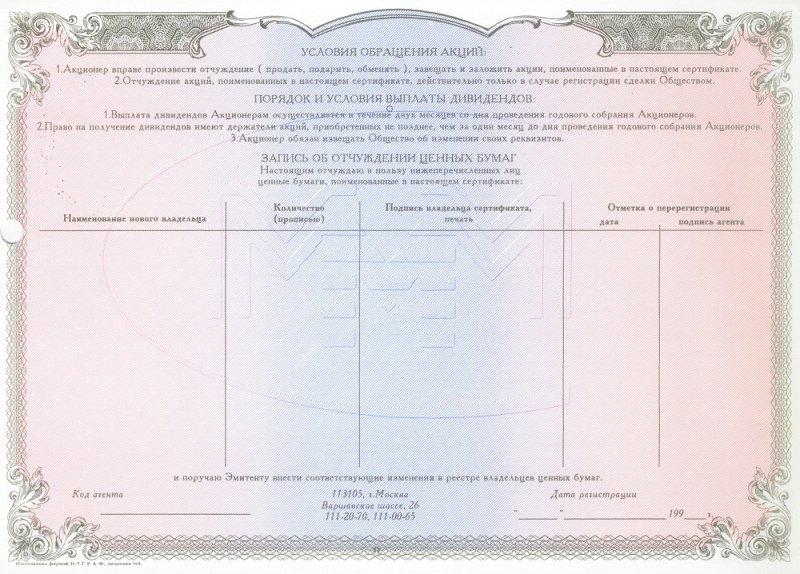 Сертификат акций МММ- оборотная сторона