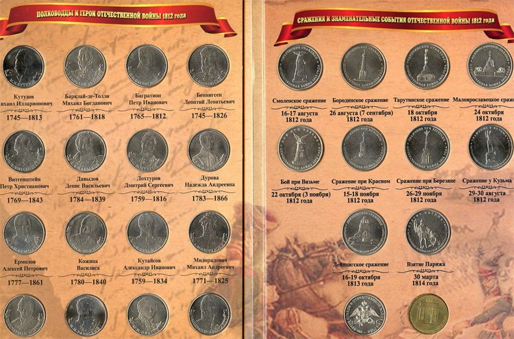 Полная серия монет, посвящённых отечественной войне 1812 года