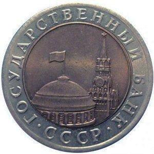 Аверс монеты 10 рублей 1991 года