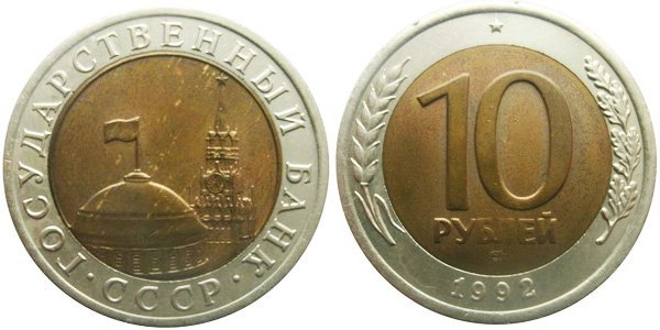 Биметаллические 10 рублей 1992 года ЛМД