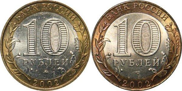 Аверсы Московской (слева) и Санкт-петербургской (справа) биметаллической десятки