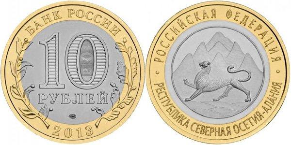 """10 рублей 2013 года """"Республика Северная Осетия - Алания"""""""