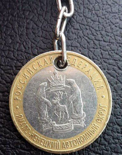 Монета ЯНАО, превращённая в банальный брелок