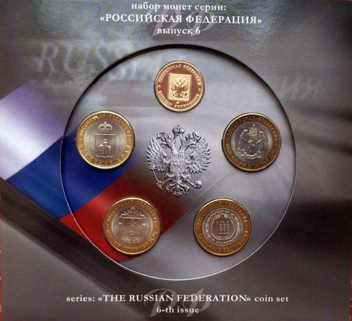 """Набор """"Российская Федерация (выпуск 6)"""", в составе которого находятся все три редкие десятки"""