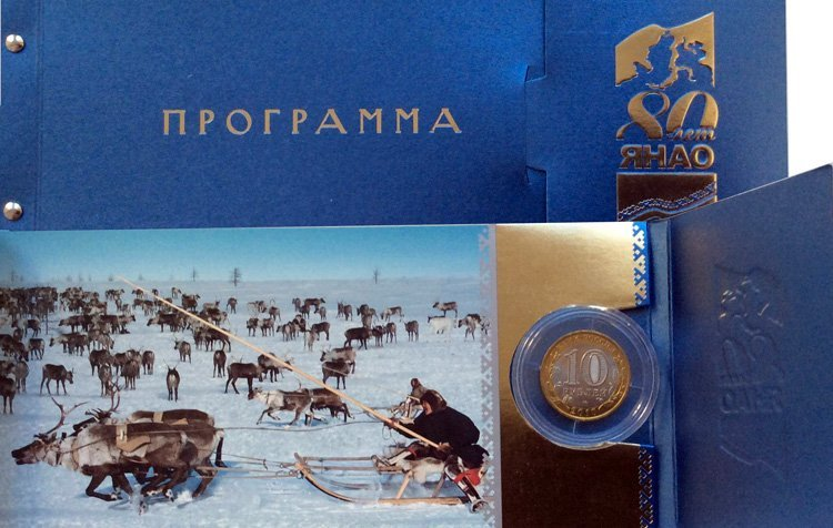Монета ЯНАО, как часть буклета праздничной юбилейной програмки