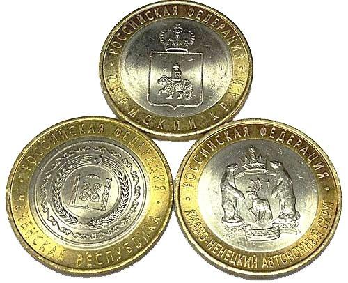 Знаменитая тройка биметаллических десяток 2010 года