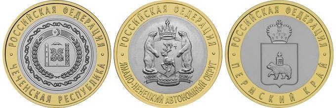 Самая дорогая монета 10 рублей чечня