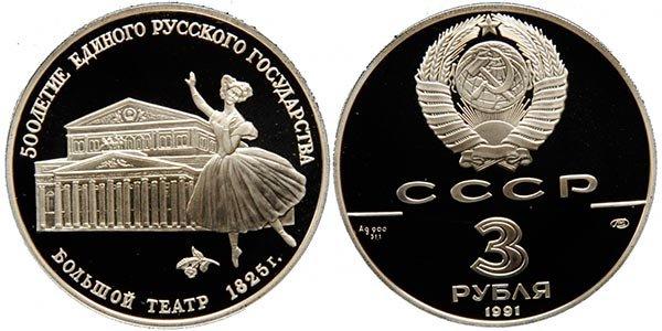 3 рубля «Большой театр» из серии «500 летие единого русского государства», 1991 год