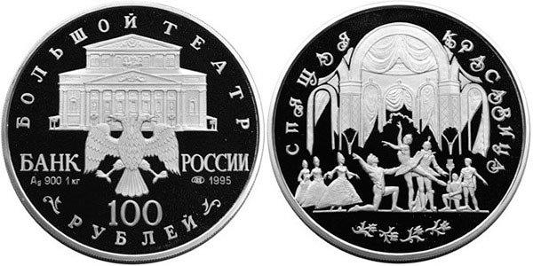 100 рублей «Большой театр. Спящая красавица», 1995 год