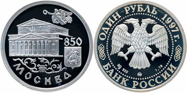 1 рубль «Большой театр» из серии «850-летие основания Москвы», 1997 год