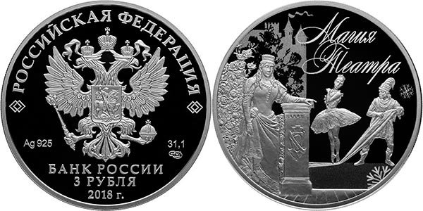 3 рубля «Магия театра», 2018 год