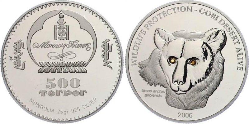 «Медведь гоби», серия «Фауна», 500 тугриков. Монголия, 2006 год. На денежном знаке отчеканена голова медведя с желтыми глазами из кристаллов Сваровски