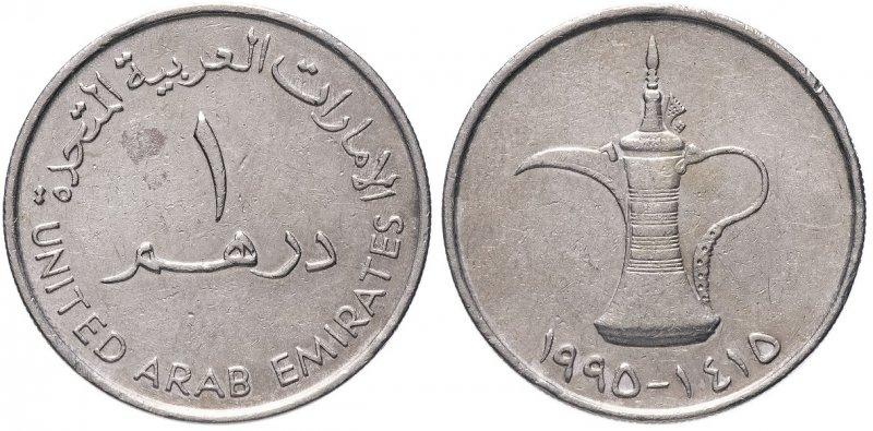 Дирхам ОАЭ (1995)