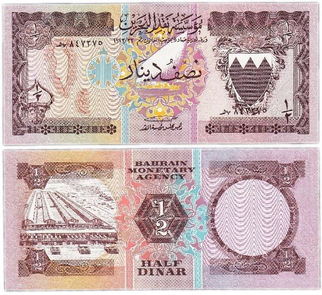 Полдинара Бахрейна (1973)