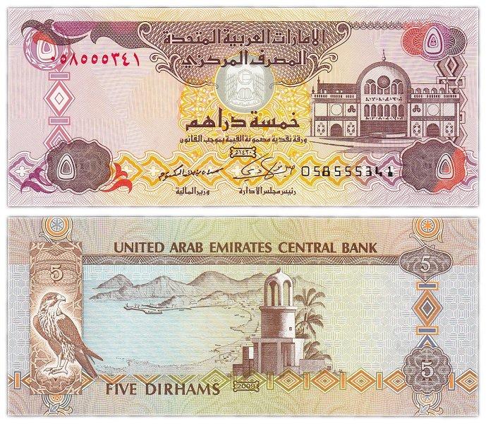 5 дирхамов ОАЭ (2009)