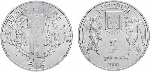 Украина, 5 гривен, «2000 лет Рождества Христова - Крещение Руси»