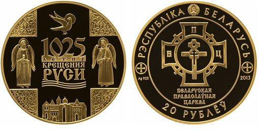 Беларусь, 20 рублей, «1025 лет Крещения Руси»