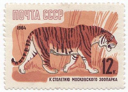 Тигр. К столетию Московского зоопарка, 1964 г.