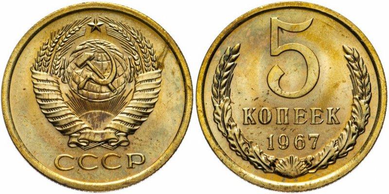 Редкая монета, выпущенная в год 50-летия Советской власти