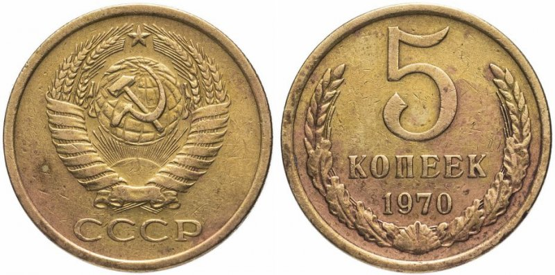 Одна из редчайших 5-копеечных монет СССР