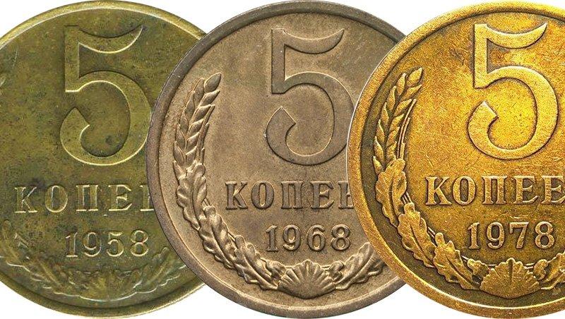 Сравнительная фотография реверсов 5 копеек 1958, 1968 и 1978 гг.