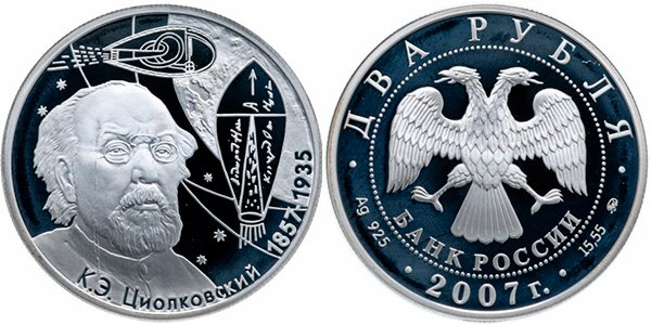 2 рубля «150-летие со дня рождения К.Э. Циолковского», 2007 г.