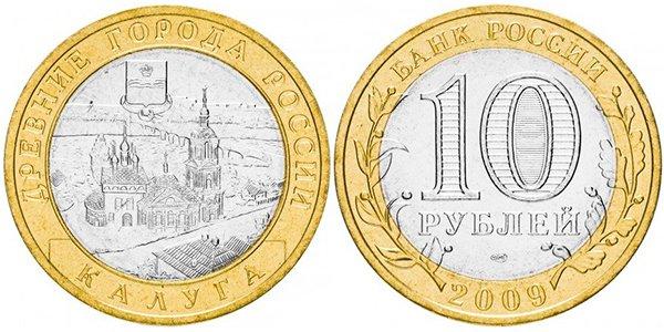 10 рублей «Калуга», 2009 г. Серия «Древние города России»