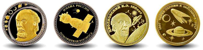 Сувенирные монеты «Циолковский», 2017 г.
