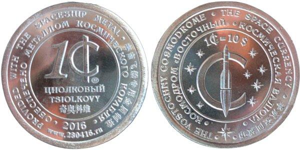 Сувенирная монета 1 «циолковый», 2016 (2018) г.