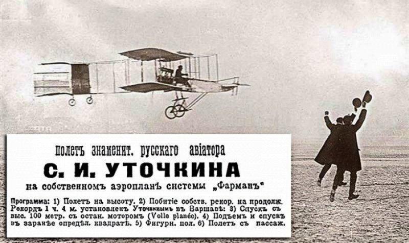 Биплан «Фарман» авиатора Сергея Уточкина