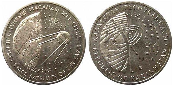 Монета «Первый искусственный спутник Земли» 50 тенге, 2007 г.
