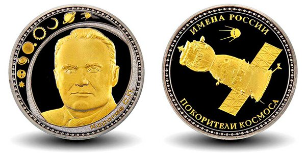 Сувенирная монета «Королев С.П», 2017 г.