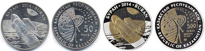 Монеты «Буран» 50 и 500 тенге. Казахстан, 2014 г.