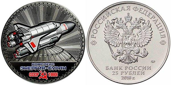 «Комплекс Энергия-Буран. СССР. 1988», сувенир на основе 25 рублей 2018 г.