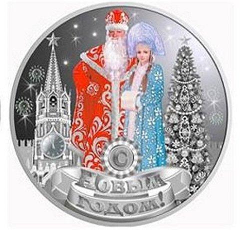Монета «С Новым годом!»