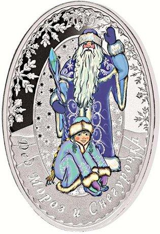 Монета «Дед Мороз и Снегурочка»
