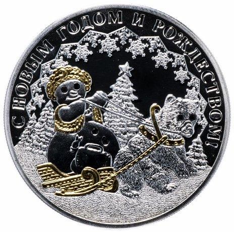 Монета «Снеговик. С Новым годом и Рождеством»