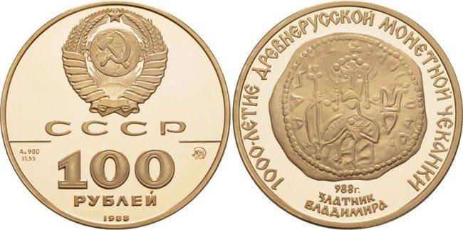 """100 рублей 1988 года """"Златник Владимира"""""""