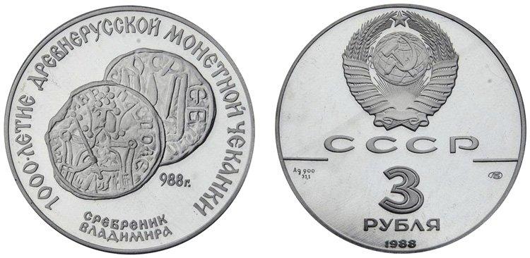 """3 рубля 1988 года """"Сребреник Владимира"""""""
