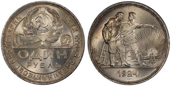 1 рубль 1924 года (частый реверс)