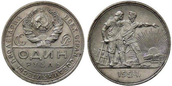 """1 рубль 1924 года (реверс """"Квадратные окна"""")"""