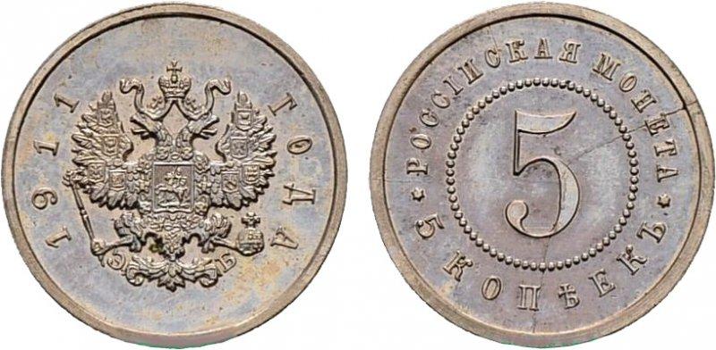 Пробная монета 5 копеек (медно-никель)