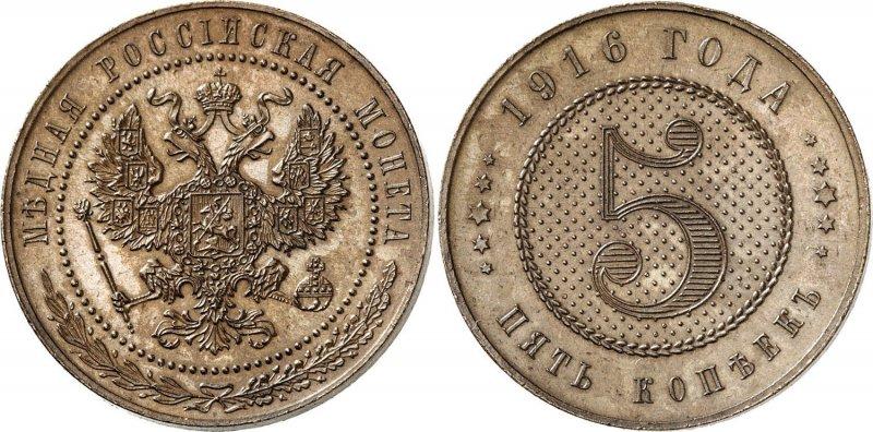 Пробная монета 5 копеек (медь)