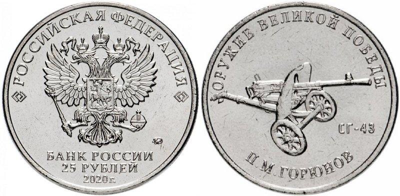 25-рублевая монета «П.М. Горюнов. СГ-43»