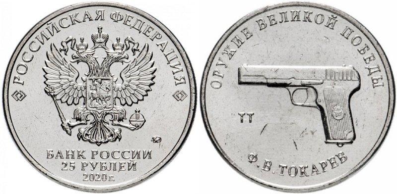 25-рублевая монета «Ф.В. Токарев. ТТ»